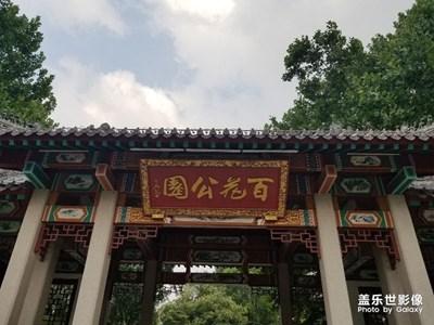 """【""""醉美""""公园】+济南百花公园"""