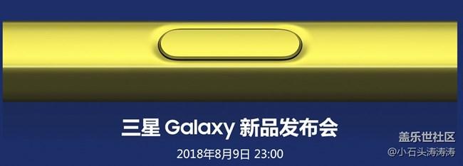 Galaxy新品发布会 8月9日 23点同步直播 敬请期待!