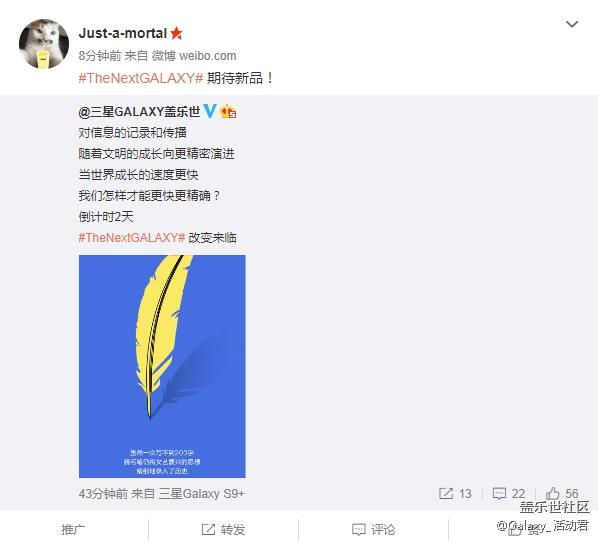 Galaxy 新品发布在即 参与微博话题赢好礼!