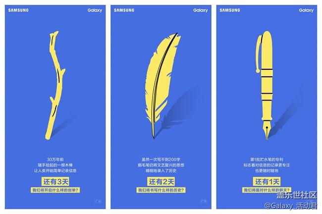 【中奖名单公布】Galaxy新品发布在即,参与微博话题赢好礼!