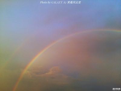 【又见彩虹】