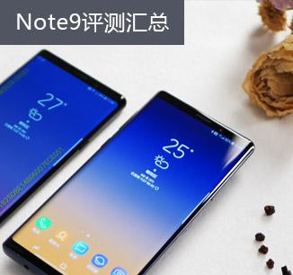 三星Galaxy Note9评测汇总