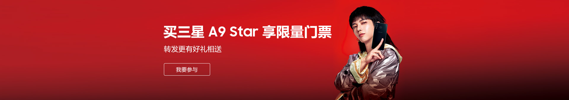 买三星 A9 Star 享限量门票,转发更有好礼相送!