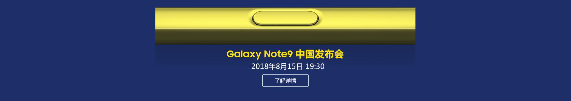 全新Galaxy Note9中国发布会 8月15日同步直播 敬请期待!