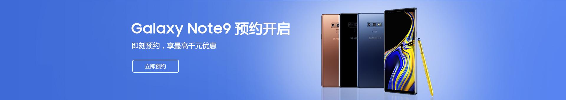 三星Galaxy Note 9预约
