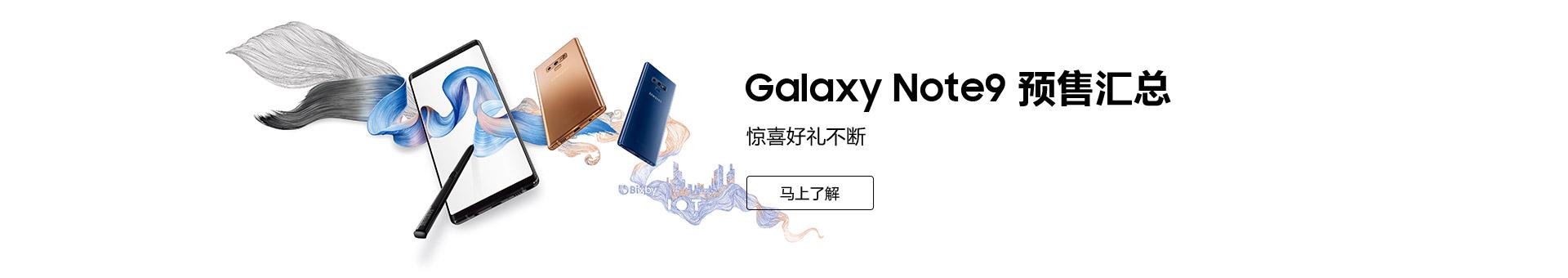 三星Galaxy Note9全渠道预售汇总