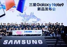 【Note9评论】三星Galaxy Note9国行发布会剪辑