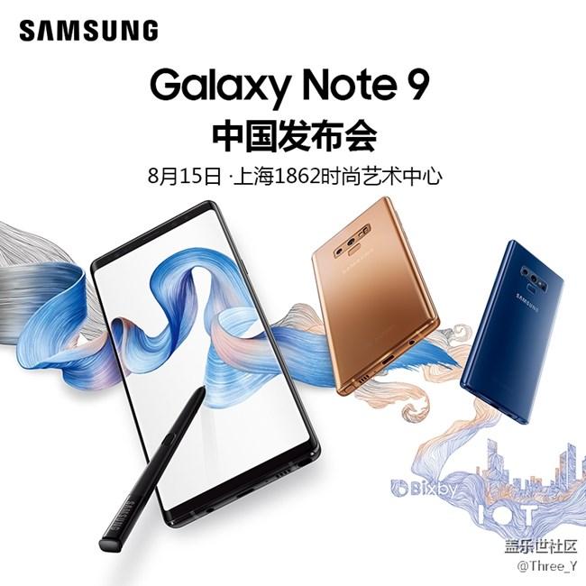三星Galaxy Note9发布会社区小伙伴们的回顾文章汇总