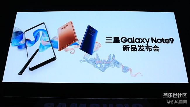 三星 Galaxy Note9  发布会回顾 (二)