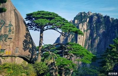 世界名胜——黄山
