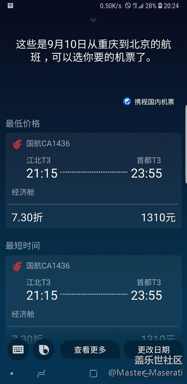 三星Galaxy Note9:平凡不平庸