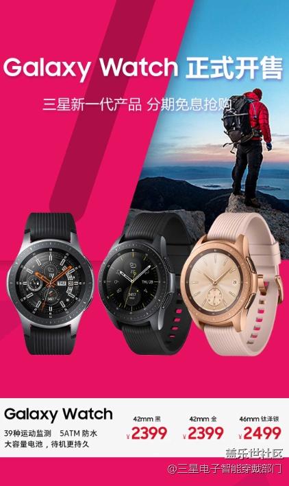9月14日 Galaxy Watch(蓝牙版) 全网开售