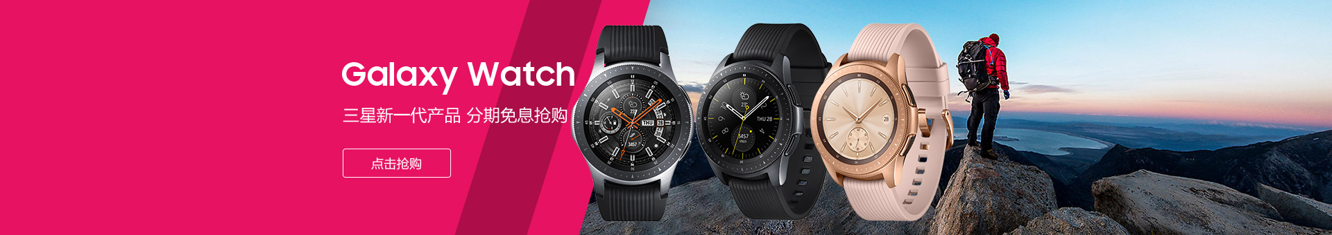 Galaxy Watch(蓝牙版) 开售