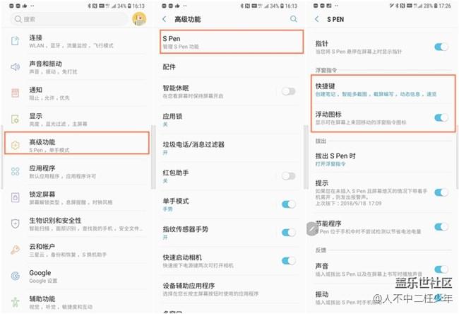 三星Note9 S Pen生活场景使用技巧分享
