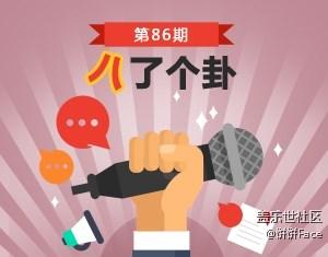 【八了个卦】第86期:流氓来了不要怕!