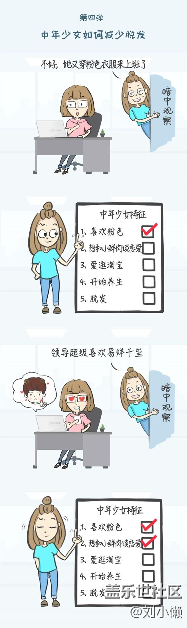 漫画第四弹:中年少女如何减少脱发