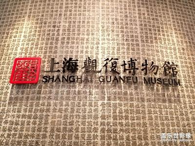 上海观复博物馆