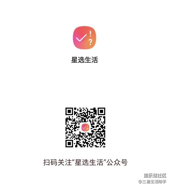 【内测招募】三星生活助手5.0 尝鲜版内测用户招募