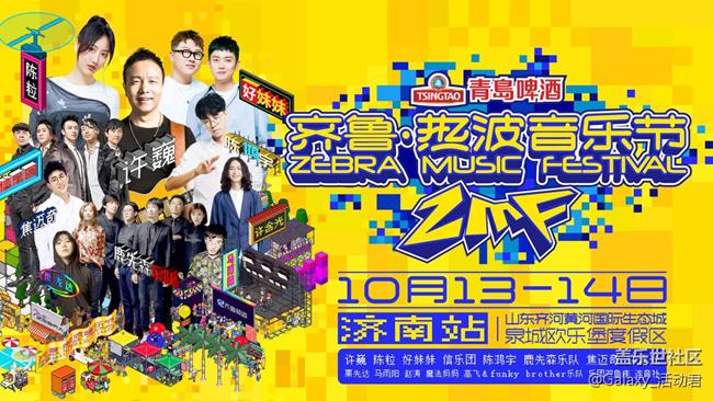 (已开奖)【三星音乐福利】送你看场梦幻阵容的音乐节