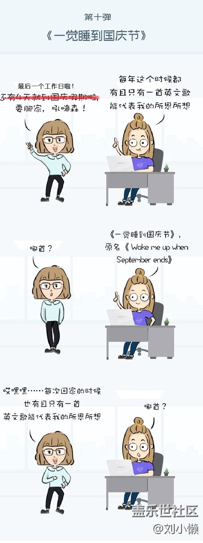漫画第十弹: 一觉睡到国庆节