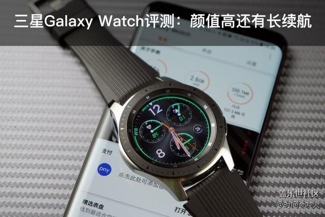 【分享】三星Galaxy Watch评测:高颜值还有超强续航