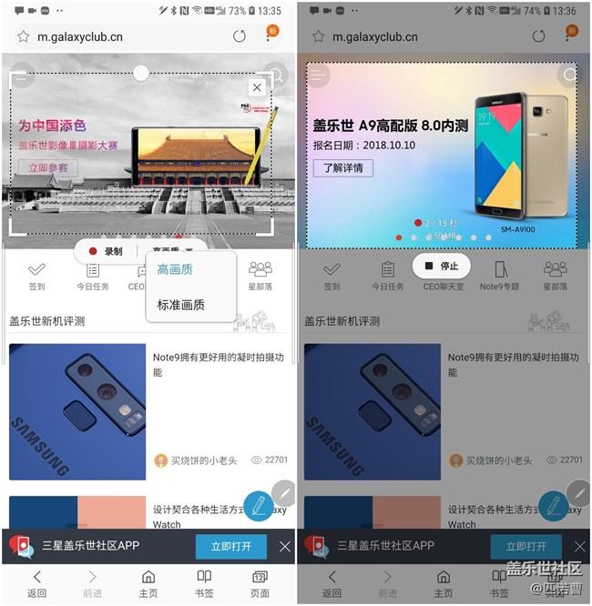 非常实用的Galaxy Note9智能智能多截图功能