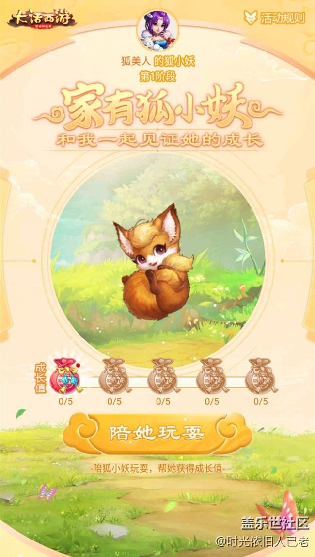 《大话西游》手游萌狐有礼  狐小妖元气丹免费得!