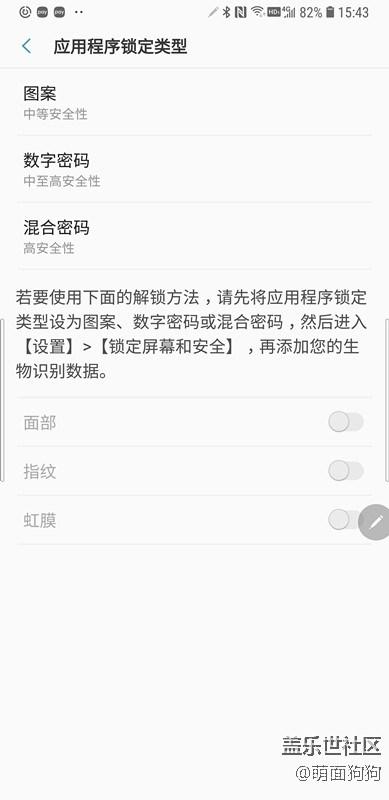 Note9保护个人数据安全的贴心小功能