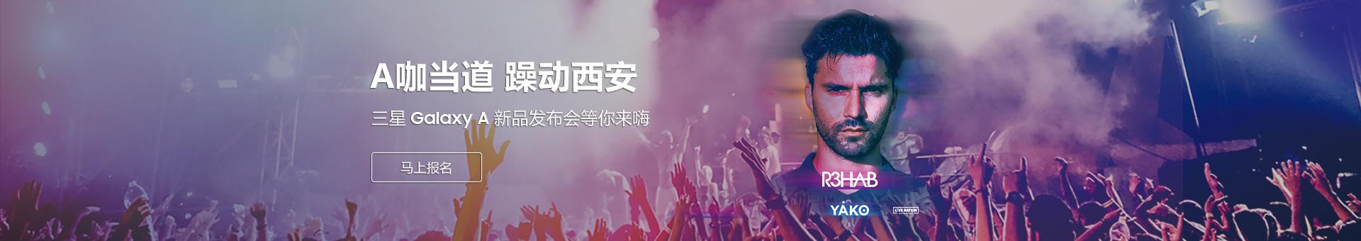 Galaxy A 新品发布会暨世界电音大咖庆祝公演报名