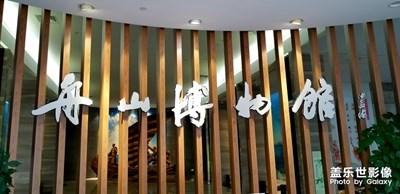 舟山市博物馆