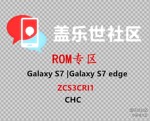Galaxy S7|Galaxy S7 edge国行ZCS3CRI1四件套固件