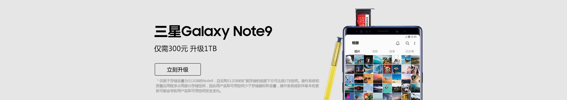 Galaxy Note9 1TB升级套装 仅需300元升级