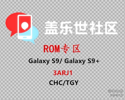 Galaxy S9/ Galaxy S9+ 国行/港版3ARJ1固件合集