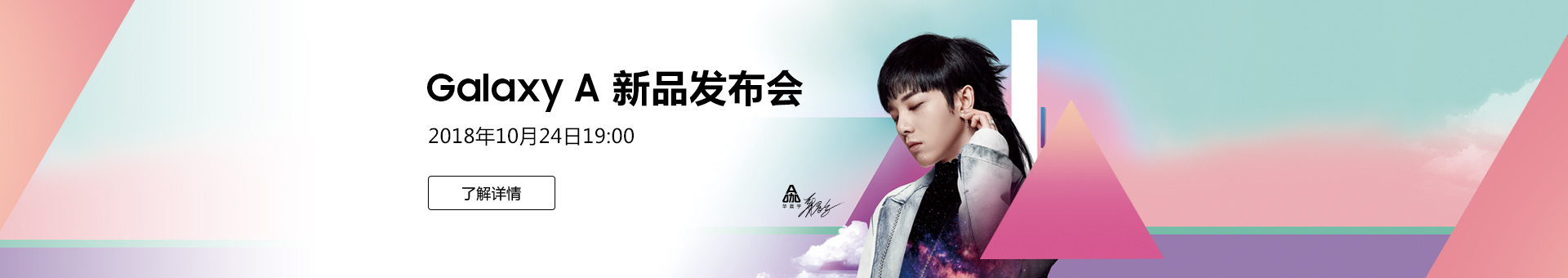 Galaxy A新品中国发布会 10月24日同步直播 敬请期待!