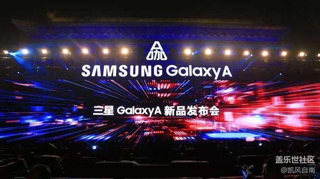 【120期:全新Galaxy A系列产品正式发布 嗨爆西安】