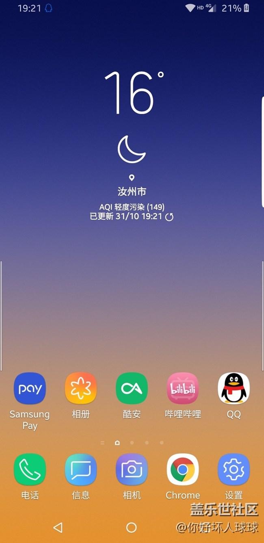 Screenshot_20181031-192200_Samsung Experience Hom.jpg