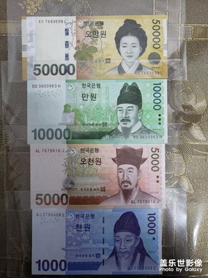 韩国的纸币