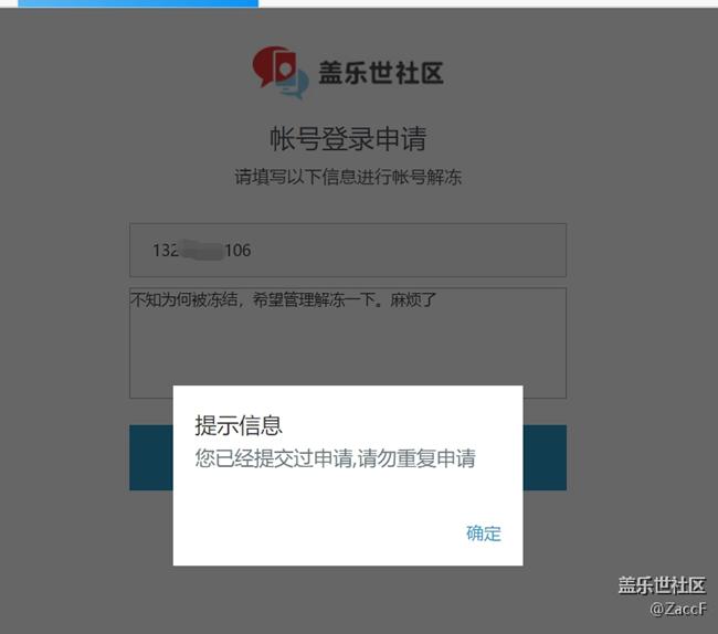 为啥我用QQ快速登陆,论坛要求我解冻?(管理进)