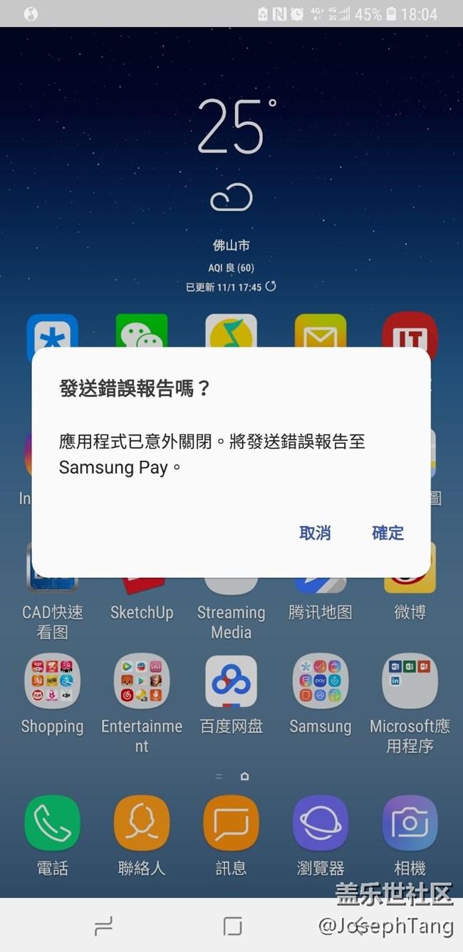 最新版Samsung pay 有问题