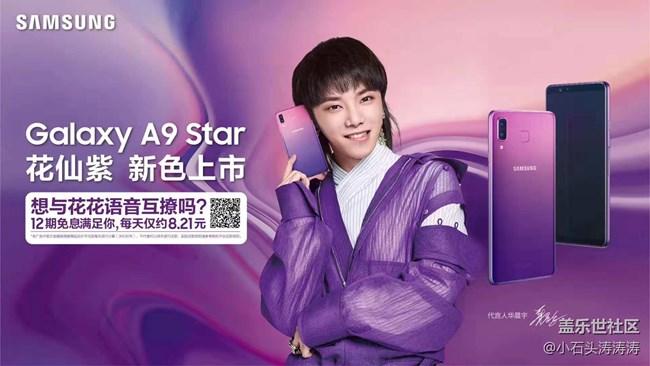 Galaxy A9 Star 花仙紫 新色上市