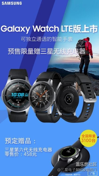 Galaxy Watch LTE版本(可独立通话)预售即将正式开启!