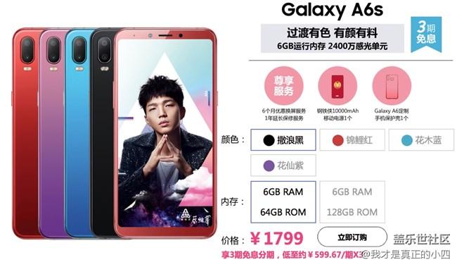 Galaxy A6s这个价位没谁了 不服跑个昏!
