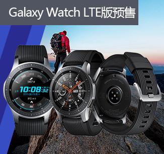 Galaxy Watch LTE版本预售