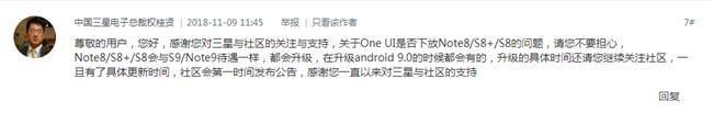 【公告】三星官宣:老旗舰也能升级全新One UI