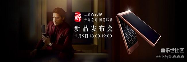 三星W2019新品发布会 11月9日同步直播 敬请期待!