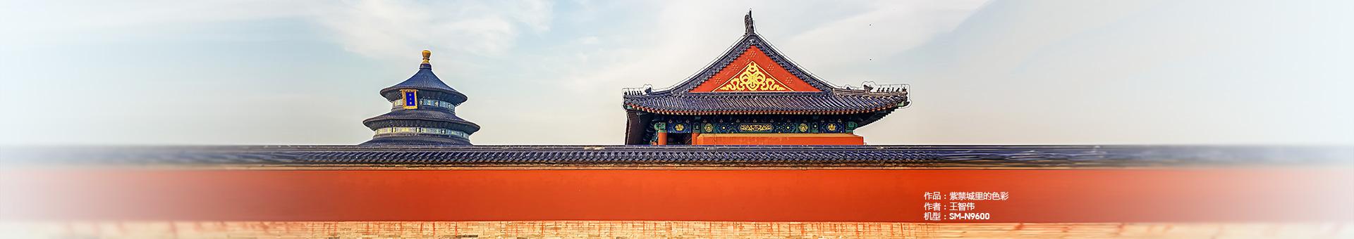 寻找北京的秋天,紫禁城里的色彩