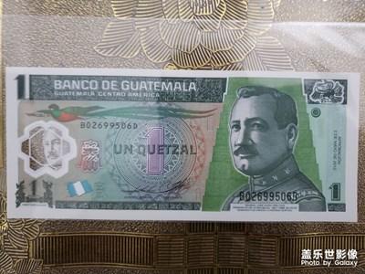危地马拉的纸币