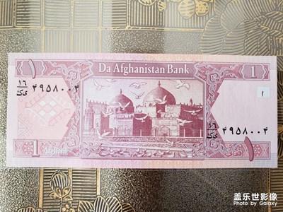 阿富汗的纸币