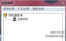 50元京东卡每天送 超强星粉福利持续到年底!不看后悔
