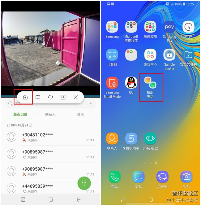 高效便捷 Galaxy A9s大屏下的多任务处理